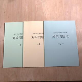 ELTiS 高校生交換留学試験 対策問題集 3 冊セット(語学/参考書)