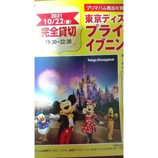 ディズニー(Disney)の抽選応募 プリマハム 応募用紙(その他)