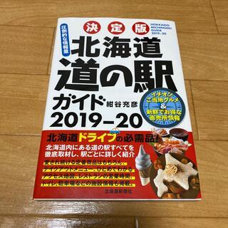 決定版北海道道の駅ガイド 2019-20(地図/旅行ガイド)
