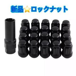 スチール製 ホイールロックナット チタニウム M12×P1.25 P1.5 黒