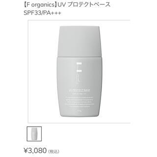 エッフェオーガニック(F organics)のF organics UVプロテクトベース(化粧下地)