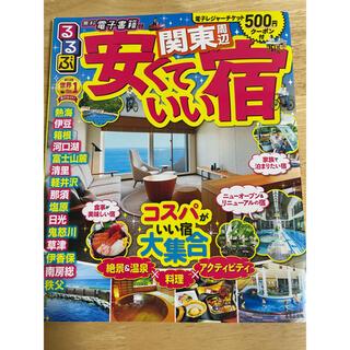 関東周辺 安くていい宿 るるぶ(地図/旅行ガイド)