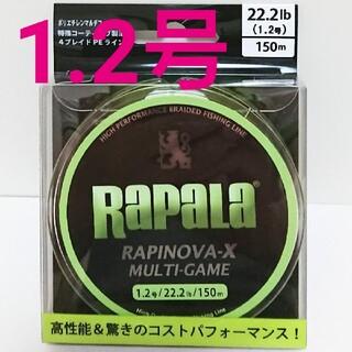 No.334【新品】PEライン 1.2号 150m ラピノヴァX マルチゲーム(釣り糸/ライン)