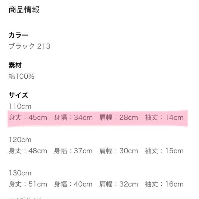 しまむら(シマムラ)のまいぜんシスターズ 110 ブラック 黒 新品 キッズ/ベビー/マタニティのキッズ服男の子用(90cm~)(Tシャツ/カットソー)の商品写真
