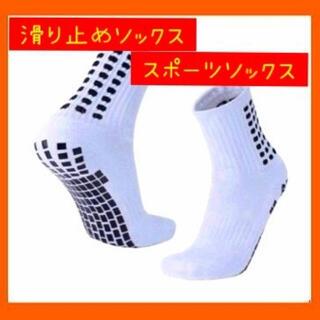 スポーツ ソックス 靴下 黒 白 青 セット まとめ(サッカー)