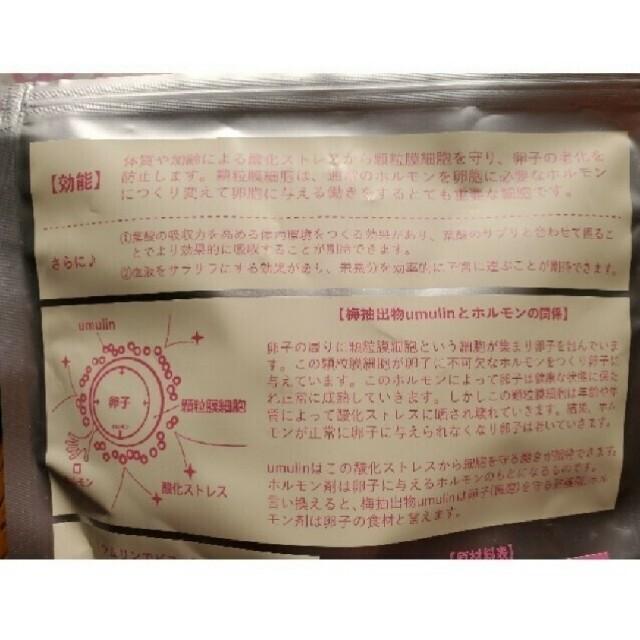 ウムリン 食品/飲料/酒の健康食品(その他)の商品写真