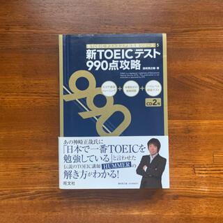新TOEIC テスト 990点攻略 濱崎潤之輔