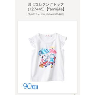familiar - ファミリア おはなしTシャツ 90