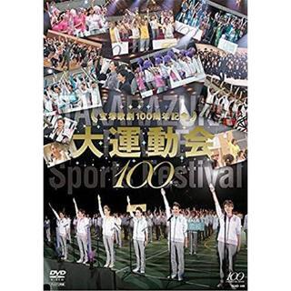 宝塚歌劇100周年記念 大運動会 [DVD] 2枚組