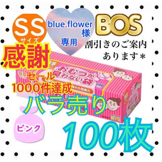 ニシマツヤ(西松屋)のblue.flower様【バラ売り100枚】BOS SS おむつが臭わない袋(紙おむつ用ゴミ箱)