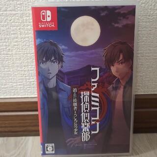 Nintendo Switch - ファミコン探偵倶楽部 Switch スイッチ 任天堂