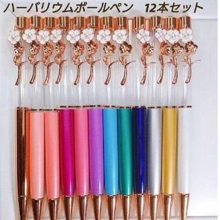 ハーバリウムボールペン クリスタルジュエルトップ お花クリップ 12本