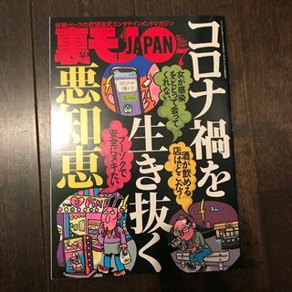 美品 裏モノ JAPAN (ジャパン) 2021年 07月号(その他)