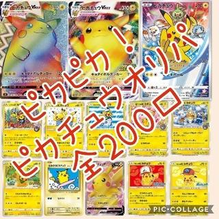 ポケモン(ポケモン)のポケモンカード オリパ ピカチュウ5口(Box/デッキ/パック)