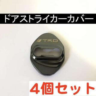 TRD 黒 4個セット ドアストライカーカバー 送無 トヨタ TOYOTA