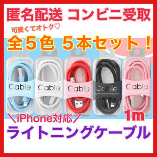 iPhone - 新品未使用 iPhone充電器 ライトニングケーブル 1m 純正品同等 かわいい