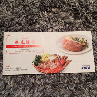 KDDI 株主優待  カタログギフト