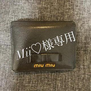 ミュウミュウ(miumiu)の【Mii♡様専用】miumiu 財布 (財布)