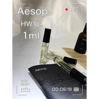 イソップ(Aesop)の【新品】イソップ ヒュイル 香水 1ml サンプル(香水(女性用))