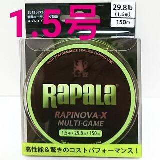 No.335【新品】PEライン 1.5号 150m ラピノヴァX マルチゲーム(釣り糸/ライン)