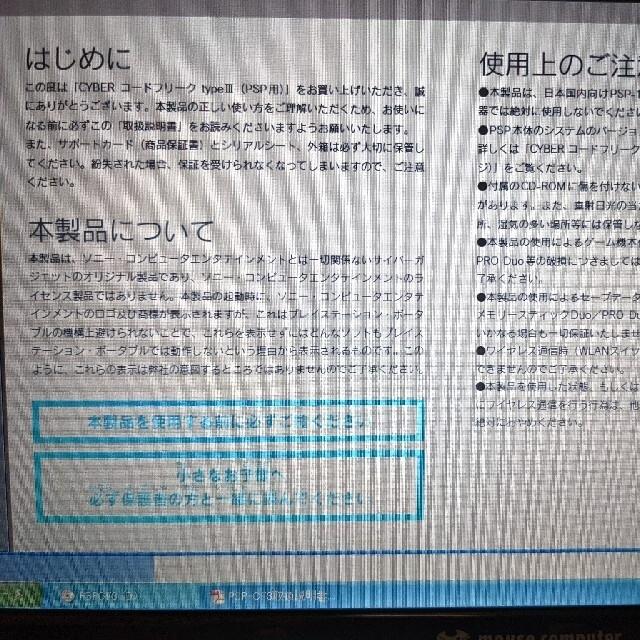 コードフリーク タイプ3 PSP エンタメ/ホビーのゲームソフト/ゲーム機本体(その他)の商品写真