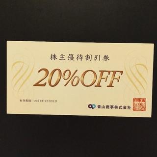 アオヤマ(青山)の20%OFF青山商事株主優待割引券1枚(ショッピング)