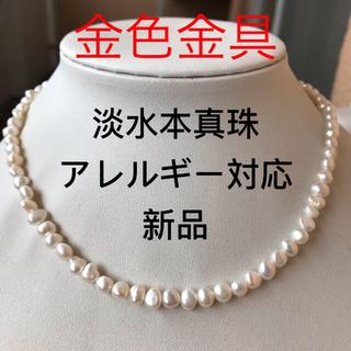 バロックパール ネックレス カジュアル 淡水真珠 本真珠 アレルギー対応 新品