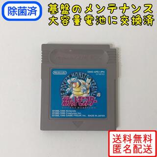 ゲームボーイ(ゲームボーイ)のポケットモンスター 青 【ソフトのみ】 GB ポケモン(携帯用ゲームソフト)