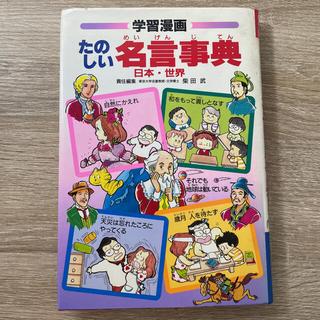 シュウエイシャ(集英社)の「学習漫画たのしい名言事典 日本・世界」(絵本/児童書)