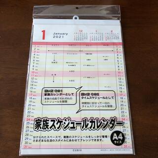 カレンダー 壁掛け(カレンダー/スケジュール)