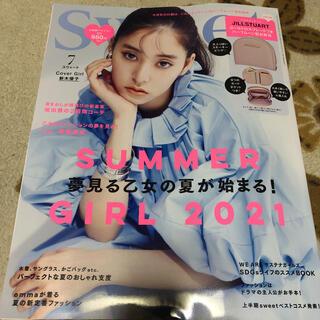 sweet (スウィート) 2021年 07月号 雑誌のみ(その他)