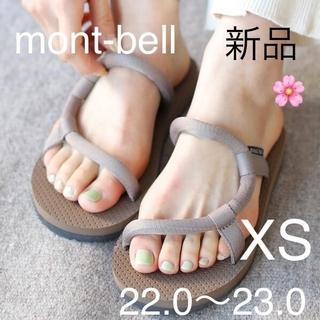mont bell - 送料無料 別注 モンベル XSサイズ ソックオンサンダル ブラウン  即日発送