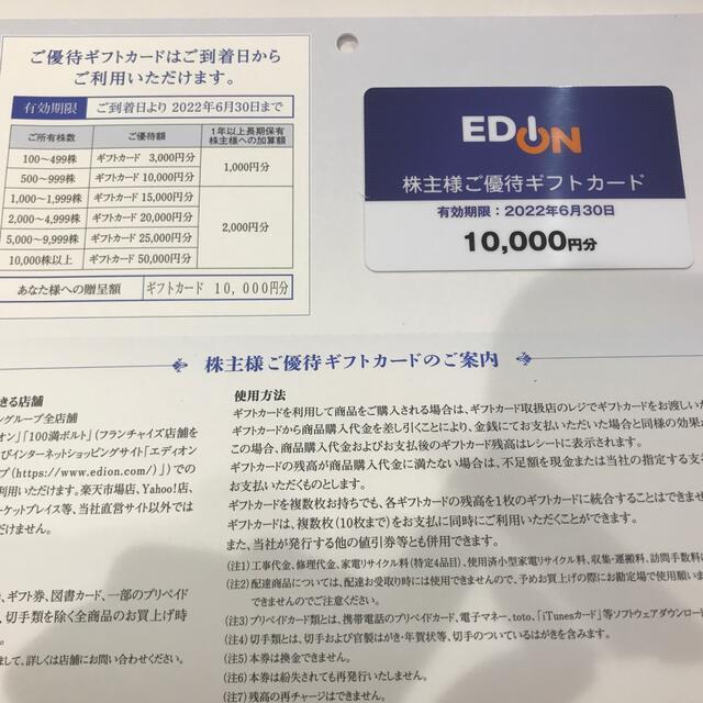 エディオン 株主優待 1万円円分 チケットの優待券/割引券(ショッピング)の商品写真
