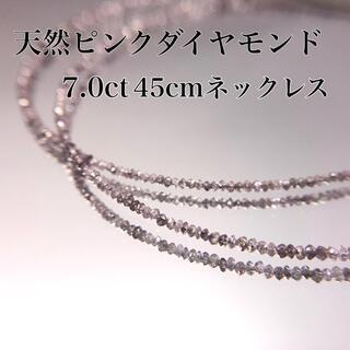 合計7ct‼️天然ピンクダイヤ45cmビーズネックレス