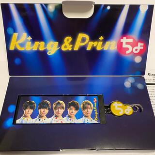 ユーハミカクトウ(UHA味覚糖)のKing&Princeちょ ぷっちょケース(アイドルグッズ)