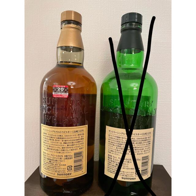 専用 値下げ 山崎12年 食品/飲料/酒の酒(ウイスキー)の商品写真