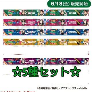 集英社 - 東京ドームシティ 限定 鬼滅の刃 トレーディングマスキングテープ 5個セット