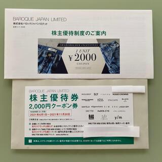バロックジャパン 株主優待クーポン券