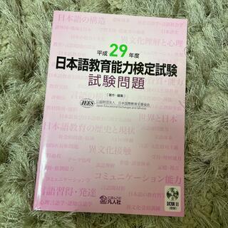 日本語教育能力検定試験試験問題 平成29年度(語学/参考書)