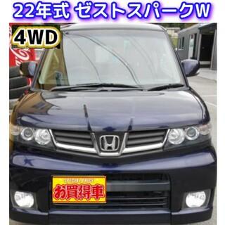 ホンダ - 岩手より☆4駆❄22年式ゼストスパークW★4WD【車検取立て】