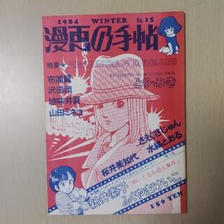 漫画の手帖 No.15(その他)