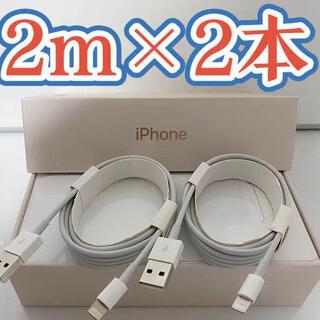 2M iPhone 充電ケーブル×2本高品質ライトニングケーブル(その他)