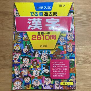 中学入試でる順過去問 漢字合格への2610問 4訂版(語学/参考書)