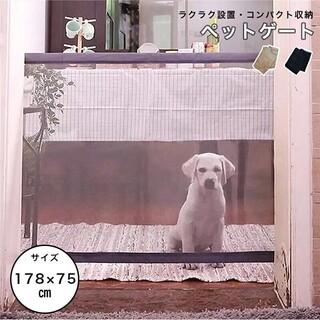 【人気商品で再入荷❗️】犬用ゲート  とおせんぼ メッシュ