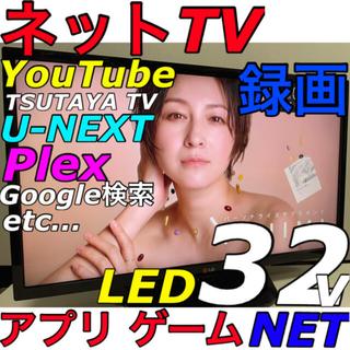 エルジーエレクトロニクス(LG Electronics)の【録画内蔵、ネット、アプリ、超多機能】32型 LED 液晶テレビ(テレビ)