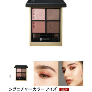 SUQQU - SUQQU シグニチャー カラー アイズ 01 瑞花