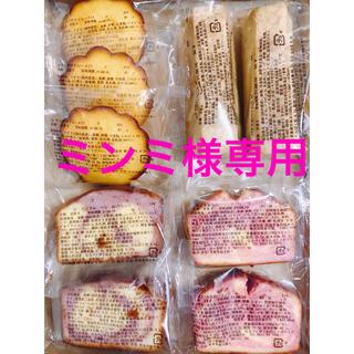 ミンミ様専用(菓子/デザート)