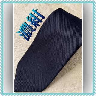 ネクタイ【新品】  濃紺無地/《日本製》