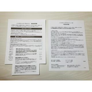 アムウェイ(Amway)のアムウェイ 新型ノンスティックフライパンの取扱説明書 リーフレット(その他)