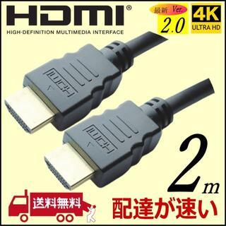 2m 高品質Ver2.0 HDMIケーブル 4K フルHD 送料無料(映像用ケーブル)
